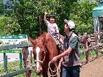 【クローバー牧場で引き馬!】一人乗りで馬場3周を体験しちゃおう♪素泊まり(朝食無料)☆