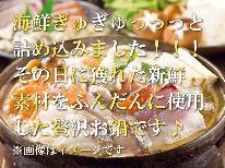 【海鮮ギュギュッと詰め込みました!】カワハギ、鯛、…贅沢素材がたっぷり入った鍋コース♪