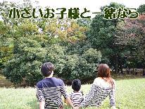 【小さいお子様がご一緒なら】 ☆ファミリーにお得☆(0~6歳・1名様添寝幼児無料)