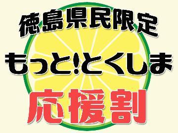 割 徳島 応援