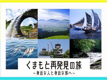 ■熊本県民限定■【贅沢プラン/土曜・指定日用】くまもと再発見の旅&Lookup熊本併用