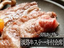 淡路のブランド牛「淡路牛」と「旬の海幸」の両方食べて元気満点♪【淡路牛ステーキ付コース】