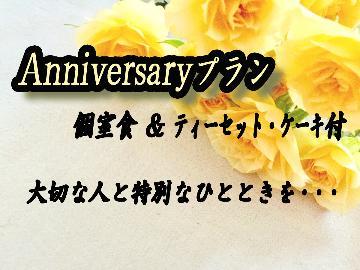 ◆記念日プラン◆夕食個室食&ケーキとティーセット≪天空の城の麓でしっとりとお祝いを≫