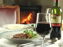 <GoToトラベルキャンペーン割引対象>【冬の特典付】 ソムリエが選ぶ、冬のオススメワイン10%OFF!草津温泉かけ流し、料理とワインの宿