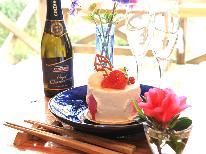 【カップルプラン】~特別な3大特典付き~お誕生日など記念日の思い出に♪