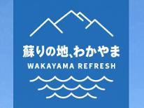 【蘇りの地、わかやま】和歌山県民限定!半額で宿泊☆クエ&クエ&クエ&あわびにサザエ!最強フルコース!