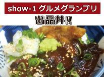 【山海丼・日替わり簡単定食プラン】珊瑚礁オリジナル丼《1泊2食付》