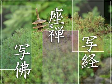 【夕・朝食付】本気で自分自身と向き合う旅【写経+座禅体験+精進料理:スタンダード】