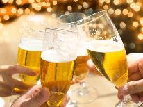 【記念日プラン】特別な日に山水から瓶ビールのプレゼント♪貸切風呂もあります♪