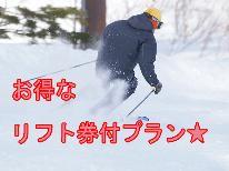 【1日リフト券付】GOTO併用可★断然お得にスキー旅♪但馬牛すき焼き鍋プラン