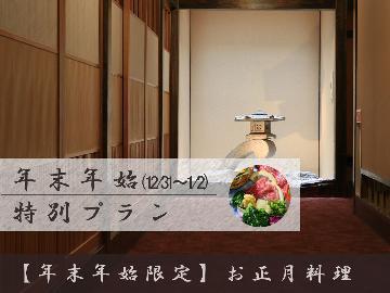 【年末年始限定】年越し・お正月は菊池温泉♪ ★満喫★