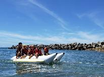 <GoToトラベルキャンペーン割引対象>【バナナボート体験】みんなで海を疾走!大人気体験プラン!≪1泊2食付き≫