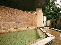 <GoToトラベルキャンペーン割引対象>【ちょっと贅沢】露天も広々浴槽も源泉かけ流しの温泉に旬の食材を満喫する[1泊2食]