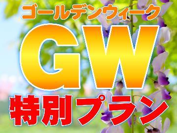 【GW限定☆海人-umibito-】超豪華!伊勢海老の姿造り&アワビ&元祖タコステーキ付き