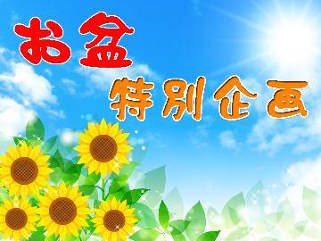 【お盆限定☆海人-umibito-】超豪華!伊勢海老の姿造り&アワビ&元祖タコステーキ付き