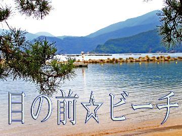 <GoToトラベルキャンペーン割引対象>目の前が阿納海岸の美しいビーチ!【特典付】夏休み限定♪海水浴プラン