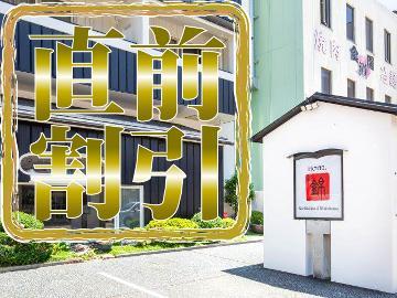 【直前割!!】【素泊まり】立地バツグン☆白浜満喫♪...