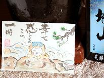 【特別企画★夏休み限定!!】かけ流し温泉と大分名物で癒しの時間を・・・《1泊2食付き》