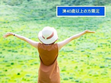 【40歳以上★期間限定】シニア特典♪石川県ならでは、珈琲と和菓子のサービス【旬の海鮮1泊2食】