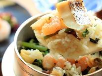 【秋・冬限定】海の幸が豪快に盛り込まれた海鮮釜飯と大臣賞受賞の料理長が振る舞う料理を堪能【1泊2食付】