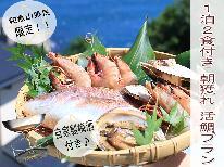 わかやまリフレッシュプラン2nd☆和歌山県民限定♪鮮度抜群!!活魚プラン☆全館オーシャンビュー≪1泊2食付き≫