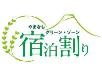 【山梨県民限定:やまなしグリーン・ゾーン宿泊割り】~12/31☆地域限定クーポン付☆洋食コース《2食付》