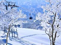 【1泊2食・リフト券付】スキー&スノボ三昧のあとは母ちゃんの手料理と雪見展望風呂に癒されよう♪