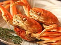 <GoToトラベルキャンペーン割引対象>『せこガニ+活ガニ』プラン♪甘~~~い!!!プリップリ活蟹を心行くまで体験しちゃう活ガニフルコース♪