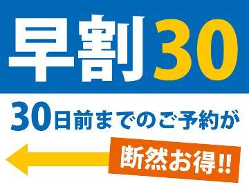 HP限定価格【早割30】30日前の予約でお得! 奄美の島でリゾート気分 ≪朝食付≫