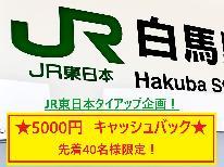 《HP限定》【5000円キャッシュバック企画!】先着40名様☆「JR大人の休日倶楽部会員」or「当日JR利用者」限定!【1泊2食付】
