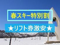 《現金特価》【春スキー特別割!】★リフト1日券・2日券(子供/大人)激安販売!★【1泊2食付】