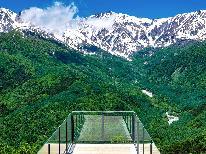 【岩岳ゴンドラリフト割引乗車券付】北アルプスの絶景テラス!おもてなしの膳《2食付》【天然温泉】