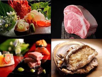【夢叶える極上会席】伊勢海老orあわびor鯛or和牛など♪食べたいメイン食材が選べる贅沢な美食会席☆