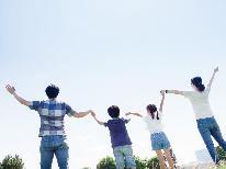 【 ファミリー 】お子様歓迎♪ 添い寝無料&小学生~幼児は500円引き特典付★