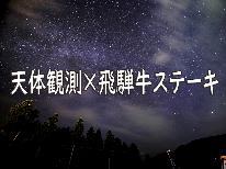 満天の星空を眺めて最高な思い出を.。.:*゚≪天体観測×飛騨牛ステーキ会席≫1泊2食付