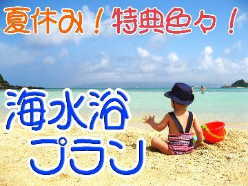 3大特典☆海まで徒歩3分!海水浴プラン♪【1泊2食付】