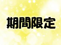 【期間限定】コロナに負けるな!現金のお客様歓迎!!赤字覚悟の大特価プラン!!