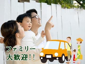 【家族旅行応援♪】 お子様料金が半額のファミリープラン!