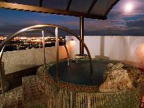 〈あさっぴー割対象〉【1室限定・展望露天風呂付】天然温泉の展望風呂で夜景を独り占め!
