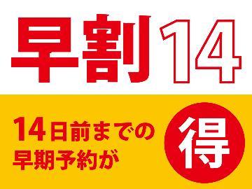 【早割14・2食付】14日前のご予約でグレードアッププランが通常の1,000円OFF!