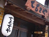 ≪GoToトラベル対象外≫熊野古道巡りにおススメ 【素泊まりプラン】