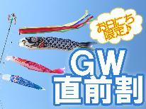 【GW直前割】4/29~5/4限定!5名のご予約で最大15,000円引き♪お子様歓迎《1日5組限定》