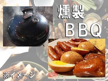 【第3のBBQ】燻製×海鮮×肉!ときわ野プレゼンツ大人の燻製付きBBQ♪