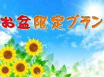 <GoToトラベルキャンペーン割引対象>■お盆限定■月~tsuki~【贅沢に「あがの姫牛」】お食事グレードアッププラン[1泊2食]