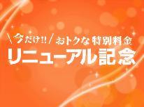 【オフィシャルHP限定】リニューアル40周年記念!お一人様6,500円~特別感謝価格[1泊2食付]