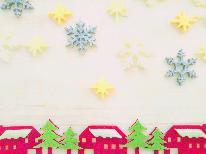 【12/18~1/9限定】こたつでぬくぬく冬休み♪家族(小学生以下のお子様含む)旅行応援![素泊り]
