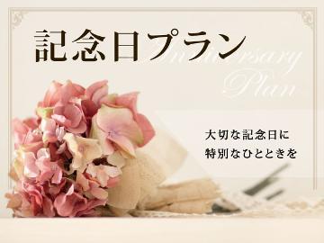 【記念日】誕生日など特別な日に特別な人と過ごす。≪佐賀牛ステーキ&ホールケーキ付プラン≫