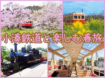 電車好き・写真好きいらっしゃい♪彩り満載!小湊鉄道と楽しむ春旅~鴨しゃぶと養老温泉~【2食付】
