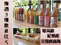 最高級★紀州産南高梅使用+゜☆梅酒3種飲み比べをなんとサービス!紀州熊野牛の石焼付会席プラン