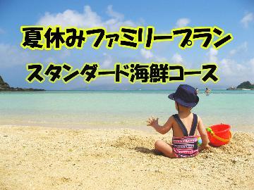 【中部5県在住者限定◆夏休みファミリープラン】お子様連れ限定◆≪スタンダード≫お手軽×お気軽海鮮コース !